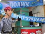В Московском эколого-биологическом центре прошёл городской детский праздник, посвящённый Всемирному Дню воды