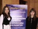 Владислава Кальченко и Виктория Усачева приняли участие в Парламентских слушаниях в Госдуме Российской Федерации