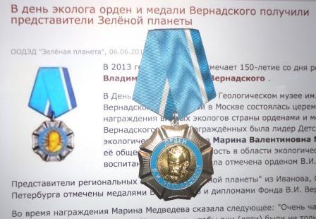 Орден В.И. Вернадского