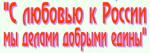 """""""С любовью к России мы делами добрыми едины"""" - Всероссийская акция Детского движения """"Зелёная планета"""""""