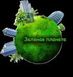 Зелёная планета